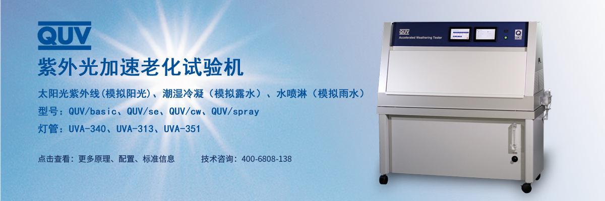 QUV 紫外光加速老化试验箱