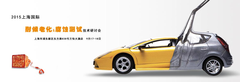 2015上海国际汽车耐候老化及腐蚀测试技术研讨会