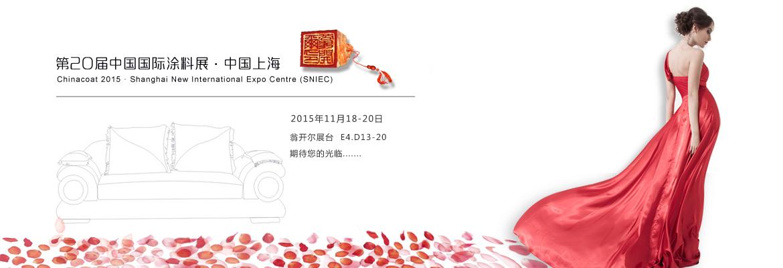 2015中国国际涂料展