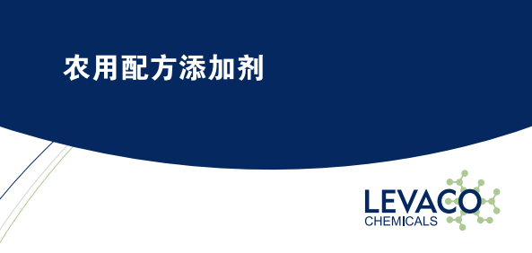 Levaco农化添加剂