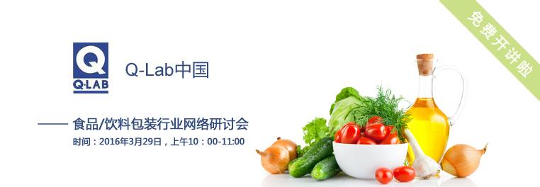 Q-lab 食品/饮料包装网络研讨会