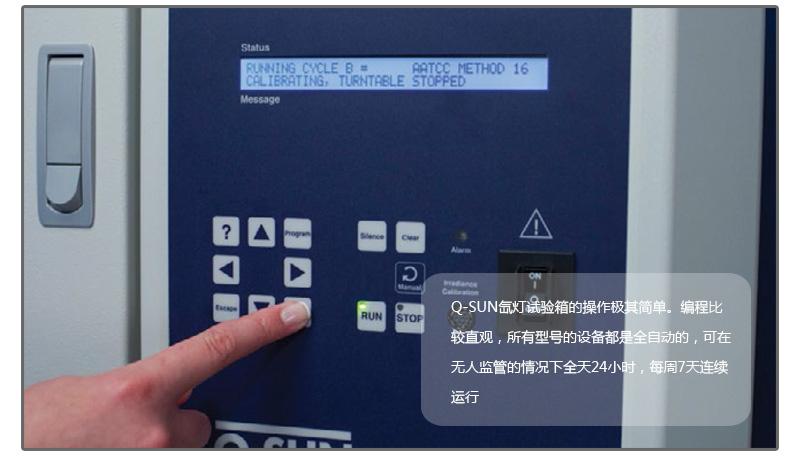 Q-SUN人工环境试验箱特点