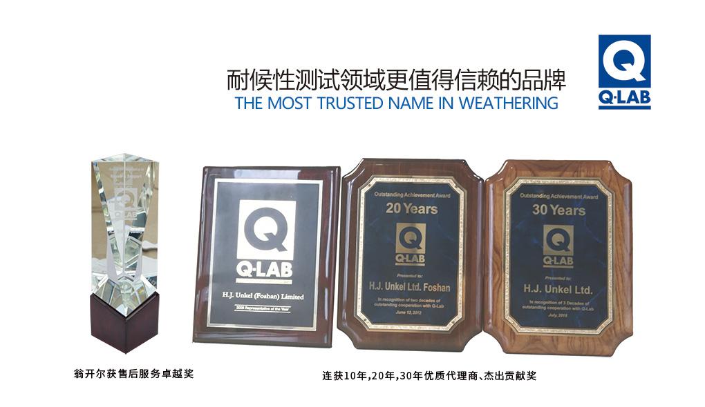 Q-lab 30年杰出代理商奖